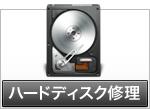 ハードディスク修理