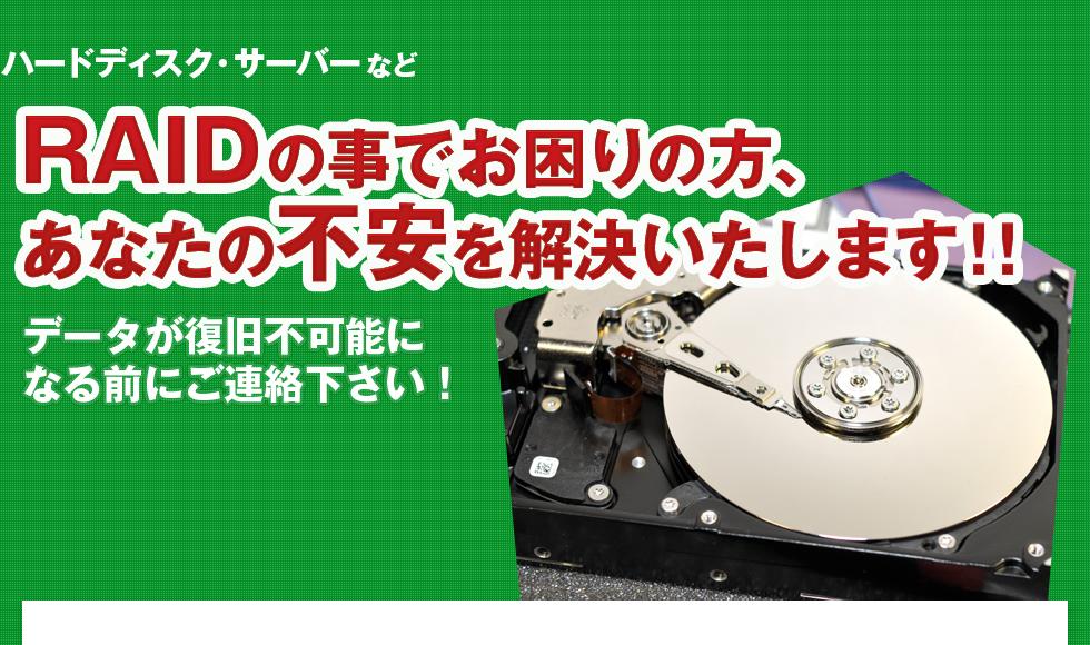 ハードディスク・サーバーなどRAIDの事でお困りの方、あなたの不安を解決いたします!!データが復旧不可能になる前にご連絡下さい!